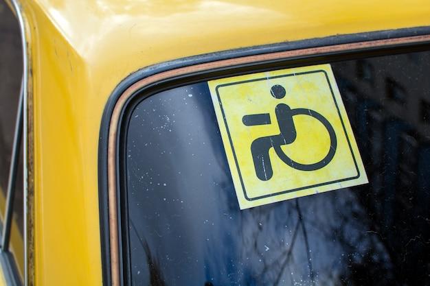 Знак инвалидности на машине