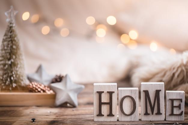 Композиция домашняя праздничная атмосфера