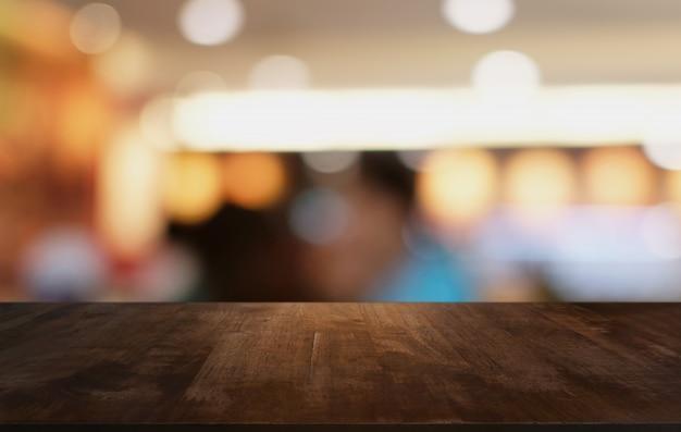 空のコピースペースと背景をぼかし部屋インテリアの木製テーブルトップ。
