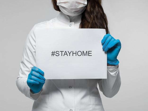 Медицинский работник держит листовку с описанием пребывания дома