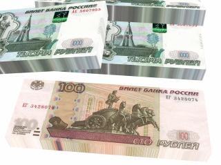 России денег
