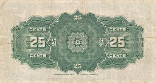 カナダのビンテージ紙幣ドミニオン