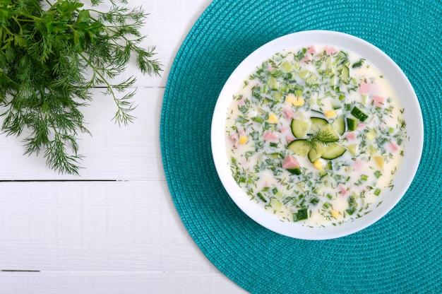 冷たい夏のスープオクローシカ。白いボウルに軽いスープ。上面図。