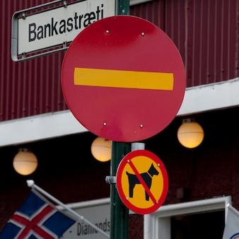 通りの標識、入り口なし、犬なし