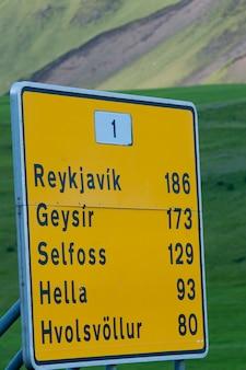 アイスランドの高速道路上の道路標識