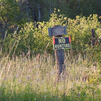 オンタリオ州レイク・オブ・ザ・ウッズの狩猟標識なし
