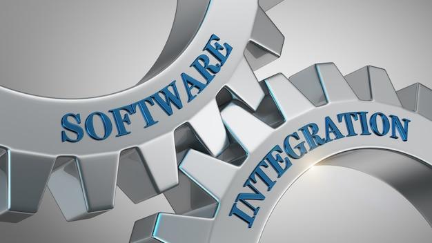 ソフトウェア統合の概念