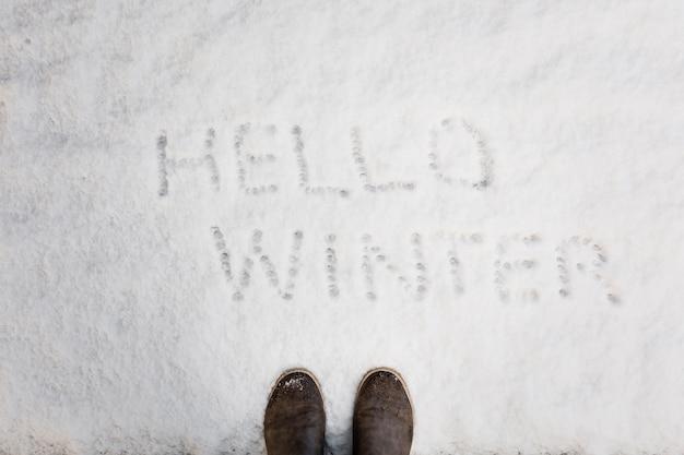 こんにちは冬の言葉の人