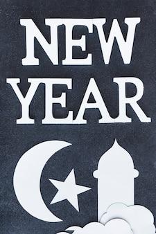 Исламские символы и новогодние слова