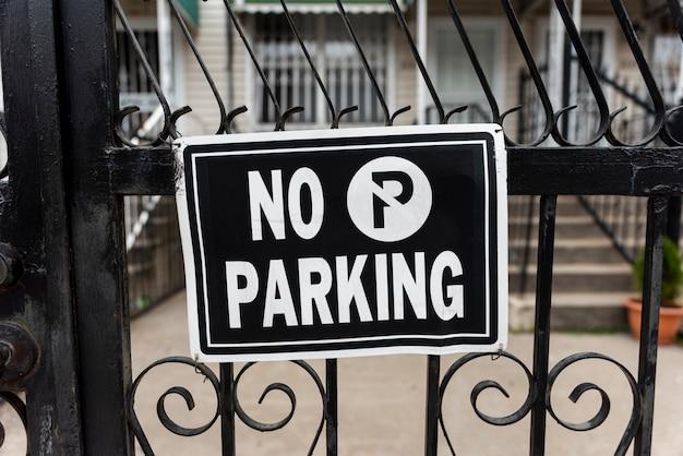 フェンスに駐車禁止標識
