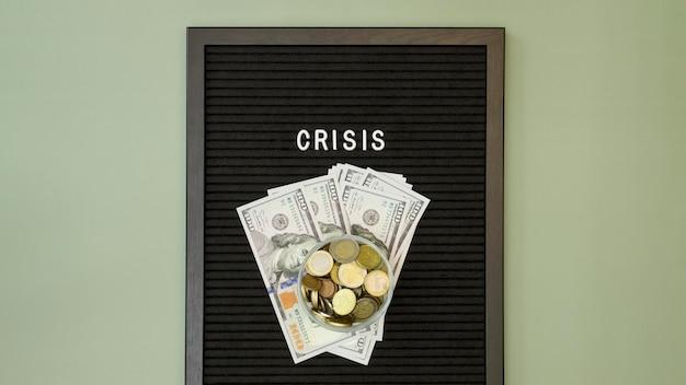 経済概念の平面図