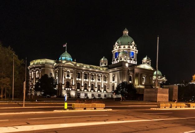 セルビアベオグラード宮殿政府