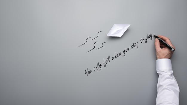 Вы терпите неудачу только тогда, когда перестаете пытаться