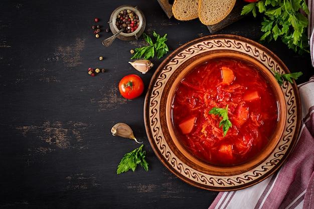 伝統的なウクライナのロシアのボルシチまたは赤いスープ