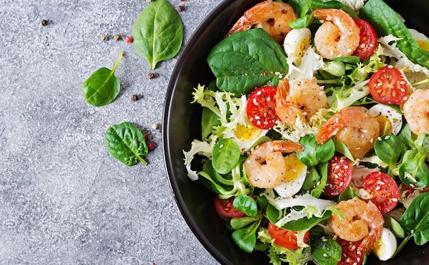 ヘルシーなサラダプレート。新鮮なシーフードのレシピ。エビのグリルと新鮮野菜のサラダと卵。海老のグリル。