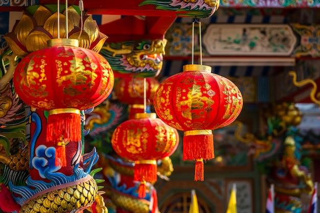 中国の神社で中国の旧正月祭りの美しい赤いランタンの装飾古代中国の芸術、それに書かれた中国のアルファベットの祝福は、公共の場所タイです