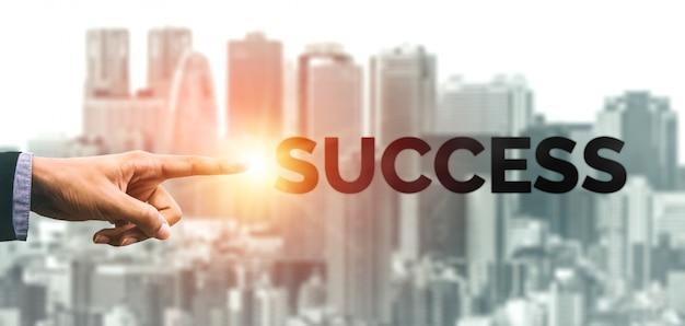 Достижение и успех в достижении бизнес-целей