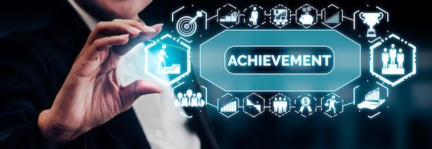 Достижение и успех в достижении бизнес-целей.