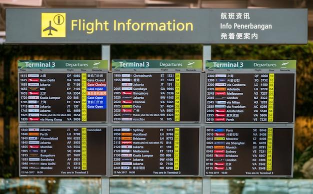シンガポールのチャンギ空港のフライト案内板