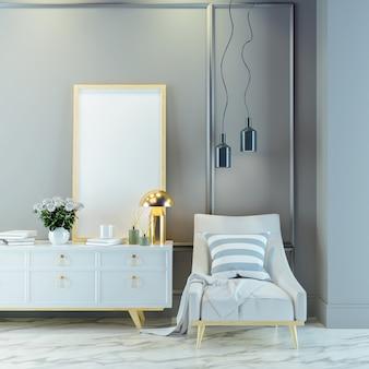 高級モダンなリビングルームのインテリア、白いラウンジチェア、金色のランプとモックアップ