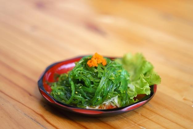 エビの卵と海藻のサラダ