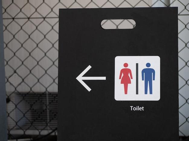 「男性」「女性」など、トイレへの行き方を示す黒板の記号