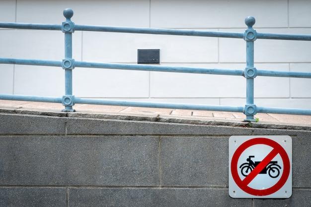 道路の下のトンネルの前にオートバイの進入禁止標識を設置