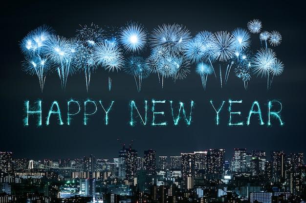 夜、日本の東京の街並みに新年あけましておめでとうございます花火
