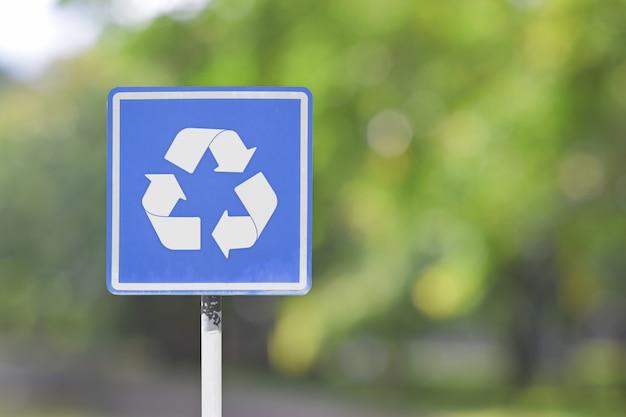 リサイクルロゴシンボルの道路標識
