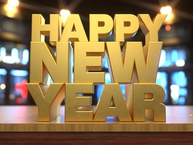 С новым годом золотой текст над деревянным столом