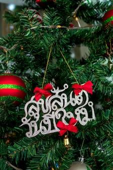 クリスマスツリーの飾り。タイ語翻訳 - 明けましておめでとう