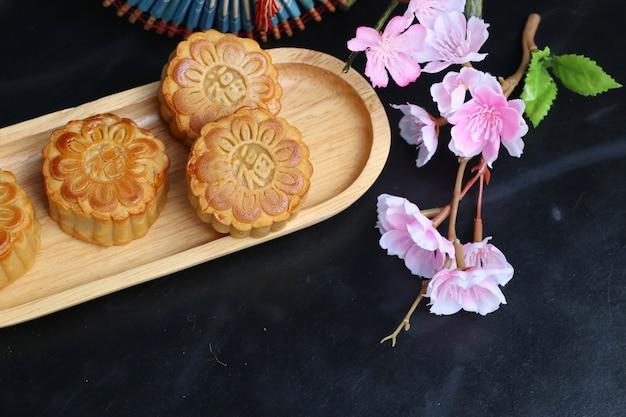 Фестиваль лунного пирога