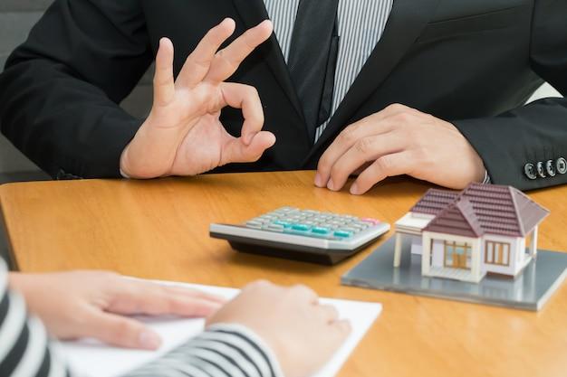 銀行が住宅購入のためのローンを承認