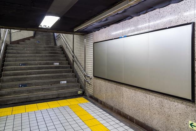 ブランクの看板広告、モックアップの概念のための地下ホールや地下鉄にあります