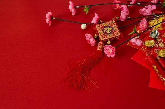 中国の新年の祭りの梅の花