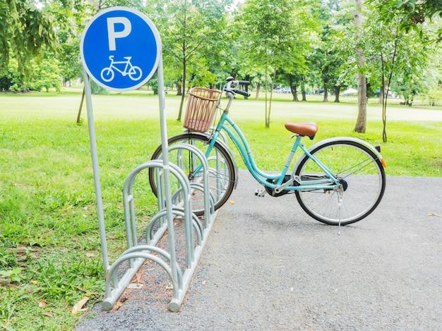 公共の公園の自転車の公園サイン