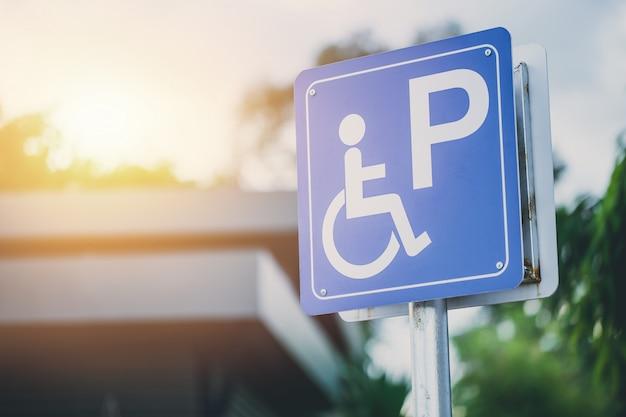 ハンディキャップドライバー車両駐車場の予約スペースに障害者駐車場の標識