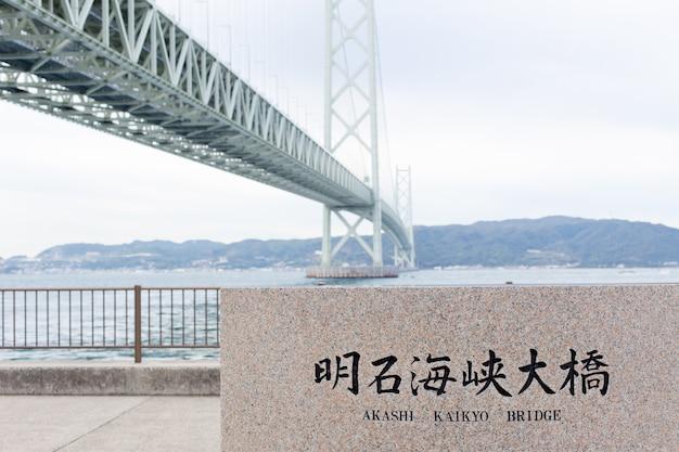 神戸の明石海峡大橋。