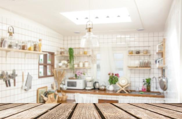 木製テーブルトップのキッチンルームの背景をぼかし。モンタージュ製品の表示またはデザインのキービジュアルレイアウト