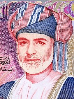 オマーンのお金からのスルタンカブースビンサイドアルサイドの肖像