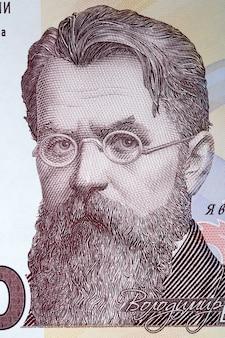 Владимир вернадский портрет из украинских денег