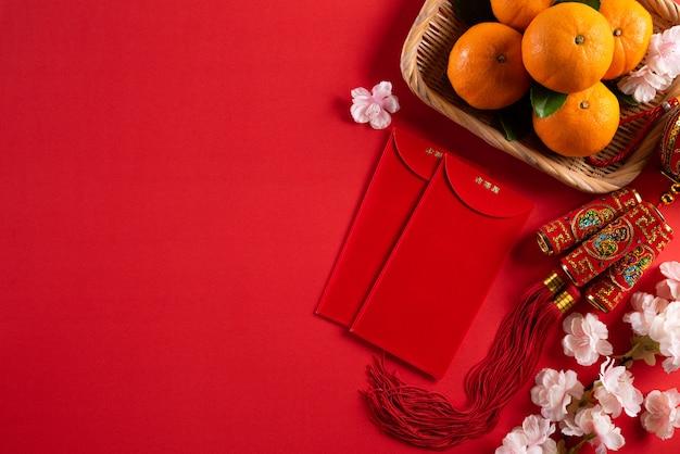 赤の背景に中国の旧正月祭りの装飾。