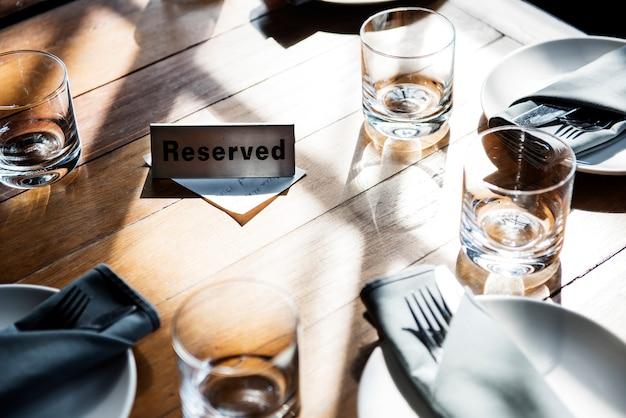 レストランで予約されたテーブル
