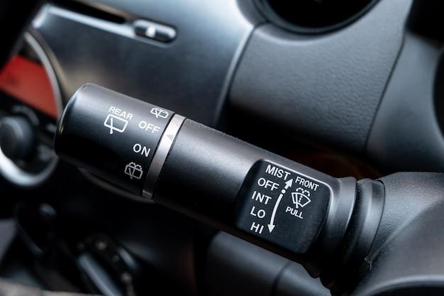 車のワイパーコントロールボタン。ドライバーの場所で調節可能なワイパーブレード。