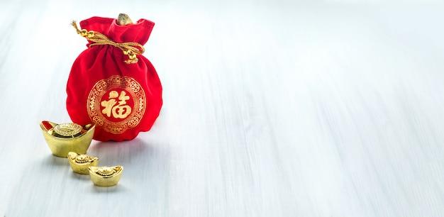 中国の新年の装飾、赤いファブリックパケットまたは中国風の怒りのパウ