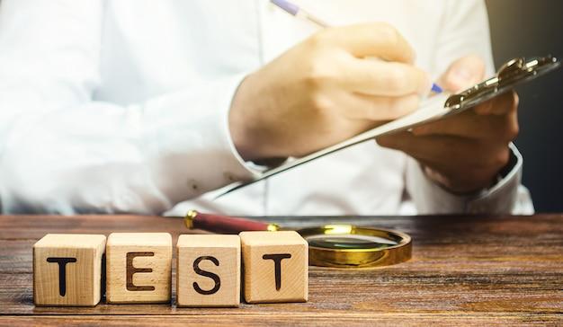 Человек делает тест и записывает результаты в буфер обмена. контроль качества, организация процессов управления
