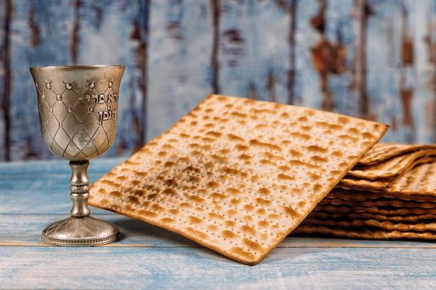 ユダヤ人のマツァのパンとワイン。過越祭の休日の概念