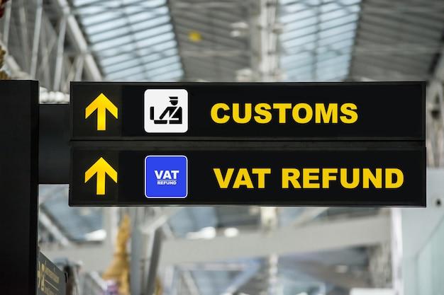 空港税還付と税関が空港でターミナルにサインイン