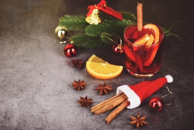 伝統的なクリスマスの冬の休日のためのオレンジシナモンスターアニススパイスとのパーティーのようなクリスマスグリューワインおいしい休日