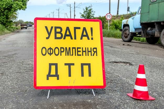 Дорожный знак на трассе